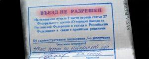 Административное выдворение и запрет въезда на территорию России