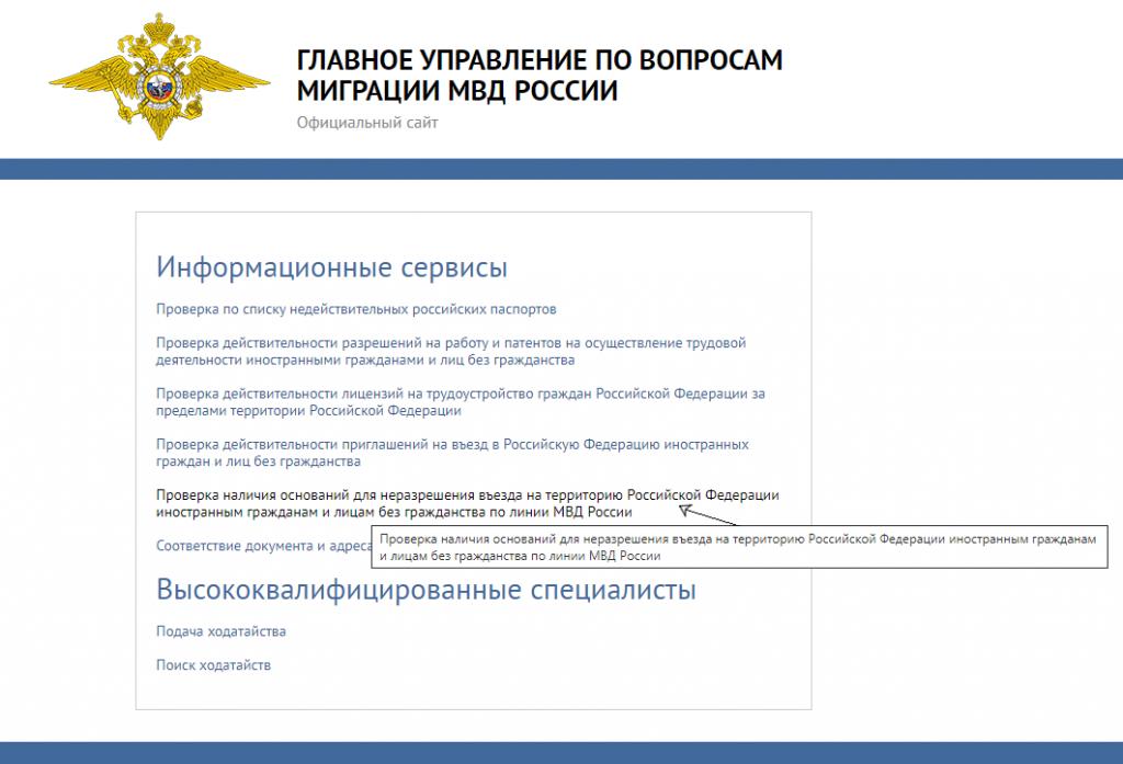 Проверка наличия оснований для запрета въезда на территорию РФ иностранным гражданам по линии МВД России