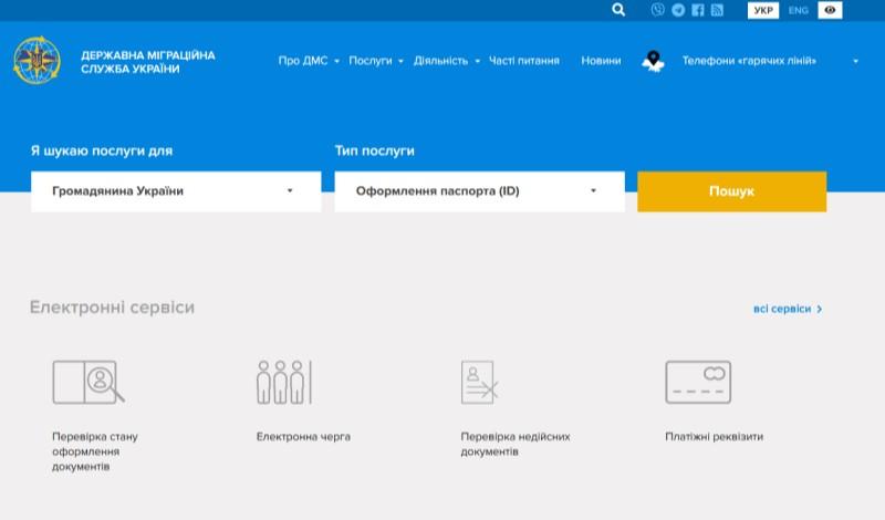 Так, по состоянию на 29 июня 2021 года, выглядит официальный сайт ДМС Украины.