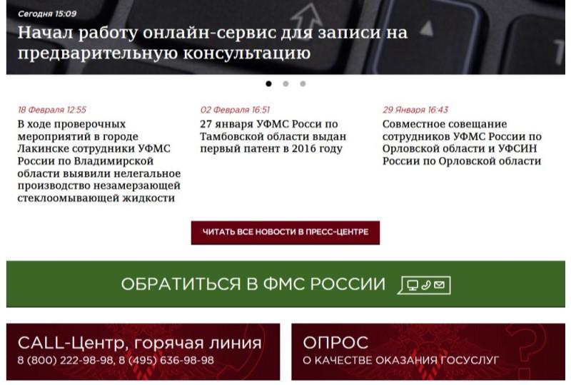 Так выглядели новости на официальном сайте ФМС в последний год существования Федеральной миграционной службы России.