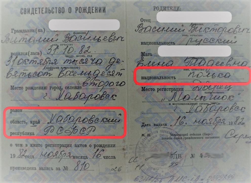 Свидетельство о рождении советского образца. В данном свидетельстве о рождении указано, что мать ребенка - полячка.