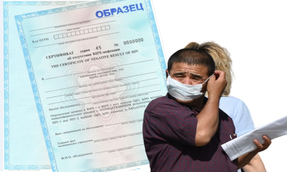 ВИЧ-сертификат (образец)