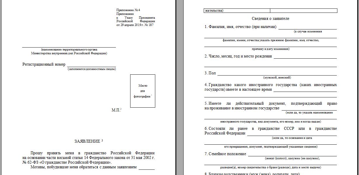 Заявление на получение гражданства РФ